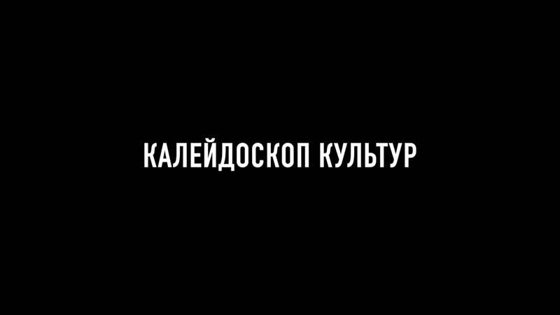 Калейдоскоп Культур 2018