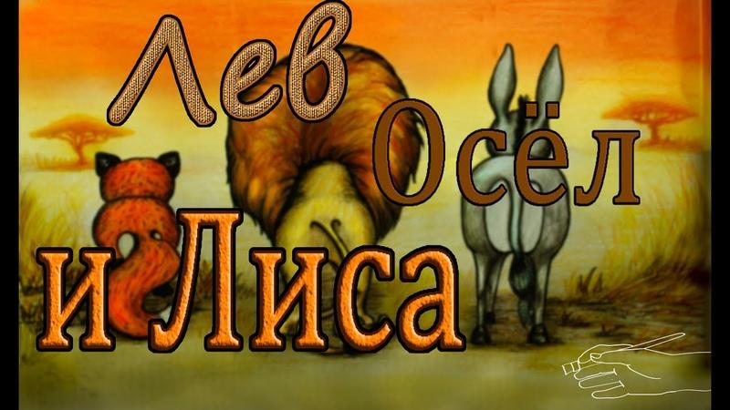 Лев осел и лиса Басня Эзопа ENG SUB Мультфильм со смыслом Сказка на ночь аудиокнига