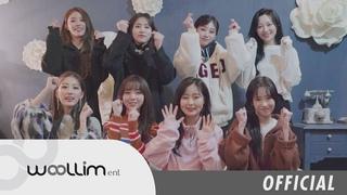 러블리즈(Lovelyz) 2019 수능 응원 영상