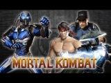 Мортал Комбат - МК9 Бои: Кибер Саб-Зеро?! VS mario-couller! Cyber Sub-Zero VS Liu/Raiden/Stryker! Mortal Kombat 9 MK9 Online Casual Fights PSN 2014
