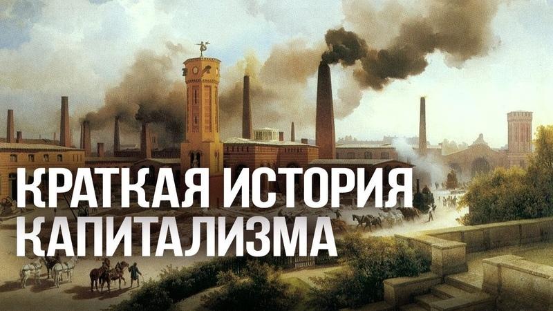 Ф Лисицын Мутация капитализма