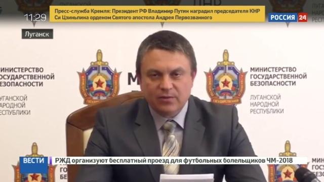 Новости на Россия 24 • В Луганске предотвращено убийство наблюдателей ОБСЕ
