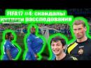 FIFA17 4: скандалы, интриги, расследования!