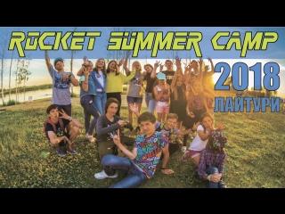 Rocket summer camp 2018