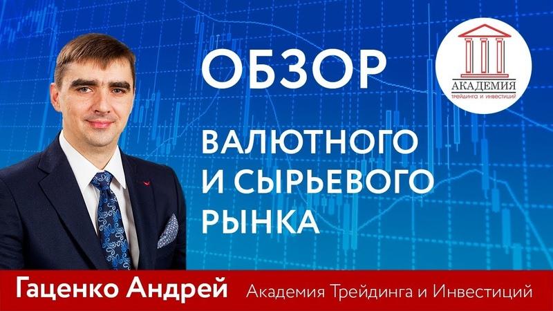 Обзор рынка от Академии Трейдинга и Инвестиций с Андреем Гаценко 13.08.2018