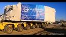 Перевозка 210 тонн Ловушка расплава для Курской АЭС 2 ВВЭР ТОИ
