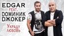 EDGAR Feat. ДОМИНИК ДЖОКЕР - Украду любовь Live, Tashi Show в Кремле, 2015 г.