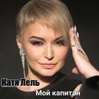 Катя Лель альбом Мой капитан