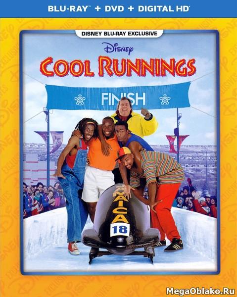 Крутые виражи / Cool Runnings (1993/BDRip/HDRip)