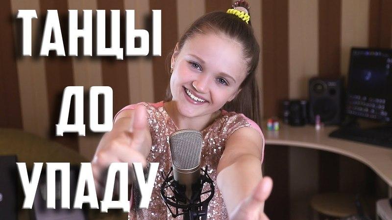 ТАНЦЫ ДО УПАДУ | Ксения Левчик