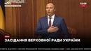 Парубий закрыл восьмую сессию VIII созыва Верховной Рады 13 07 18
