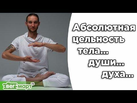 Дмитрий Лапшинов на МосВегФест 2018. Абсолютная цельность тела, души и духа.