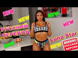 Luna Star порно с русской озвучкой, переводы от лысого из brazzers, big tits, анальный секс, кончил в задницу, big ass, лвк,