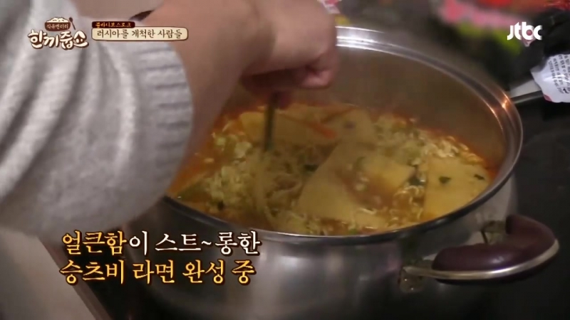 승리의 신상 라면 대공개(!) 집에서 먹는 매운닭 짬뽕 한끼줍쇼 78회