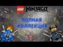 ПОЛНАЯ КОЛЛЕКЦИЯ минифигурок LEGO Ninjago