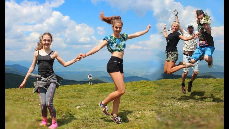 КАРПАТЫ ДЕНЬ 2-й Восхождение на ГОВЕРЛУ ПЕРВЫЙ ДЕНЬ ЛЕТА Carpathians Day 2