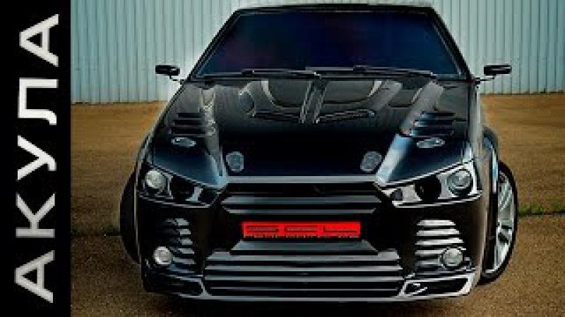 Безбашенный тюнинг ВАЗ 2108 - Черная Акула! Русские машины еще покажут! Авто самод...
