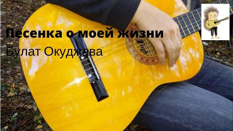 Песенка о моей жизни - Булат Окуджава