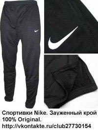 e490f656 ☆ Зауженные спортивные штаны (спортивки) Nike ☆ | ВКонтакте