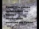 Урал Что снова происходит на Урале Необычное явление на Урале.