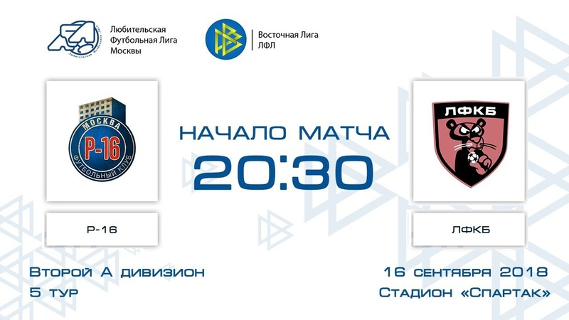 Р-16 38 ЛФКБ   Второй дивизион А 2018-19   5-й тур   Обзор матча