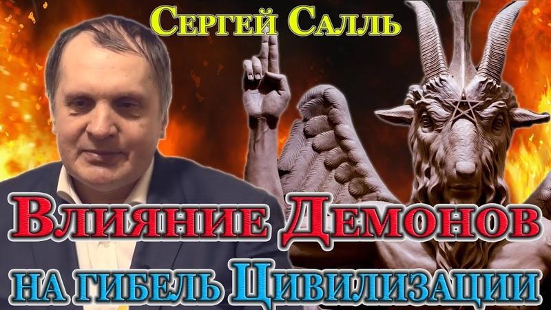 Влияние Демонов на гибель Цивилизации Сергей Салль