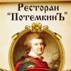 "Ресторан ""Потемкинъ"" Краснодар"