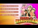 Sher E Hindustan 1998 Full Video Songs Mithun Chakraborty Sanghavi