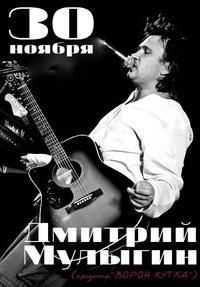 30 ноября Дмитрий Мулыгин снова в Полтаве!