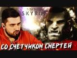 Hard Play ВЕТРЯНОЙ ПИК #2 ➤ The Elder Scrolls V_ Skyrim ➤ Максимальная сложность