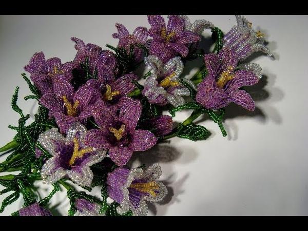 Колокольчики полевые из бисера. Часть 4/5. Field flowers of a bell from beads.
