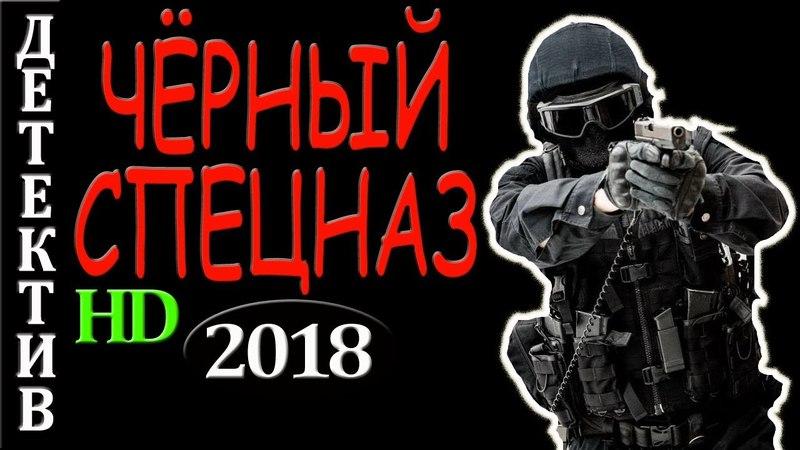 ЖЕСТЬ БОЕВИК! Черный спецназ (русские боевики 2018 криминал)