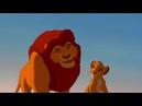 Король Лев 1 2 часть