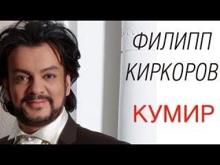 ПРЕМЬЕРА ПЕСНИ 2014 !!! ФИЛИПП КИРКОРОВ - КУМИР ( Lyric Video )