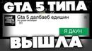 ИЩУ GTA 5 В GOOGLE PLAY НА АНДРОИД И ПЫТАЮСЬ СКАЧАТЬ - PHONE PLANET