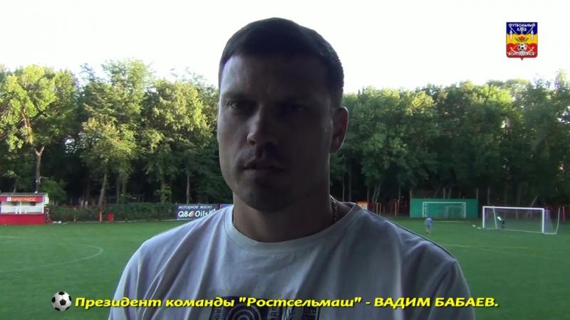 11 08 18 Интервью после матча президента команды Ростсельмаш Вадима Бабаева