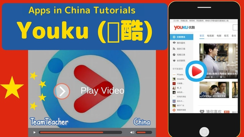 Youku (优酷) Tutorial - Apps in China.