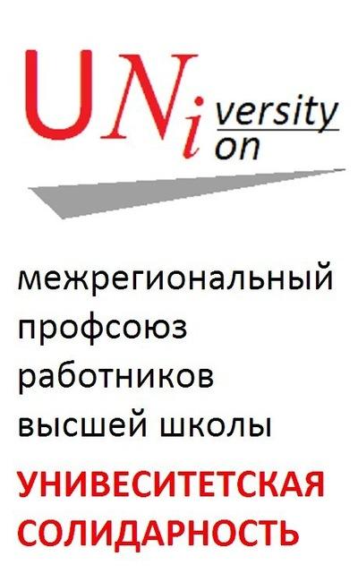 Профсоюз Университетская-Солидарность-Уни, Москва, id228162621