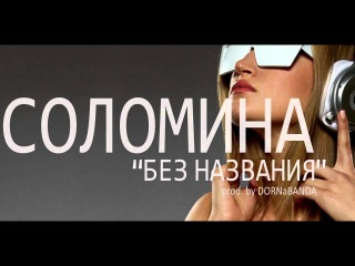 СОЛОМИНА - Без названия (prod. by DORNaBANDA)