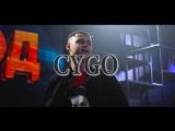 Концерт CYGO в Минске 28.09 CRAZY HORSE