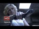 Люси / Lucy (2014) - Русский трейлер