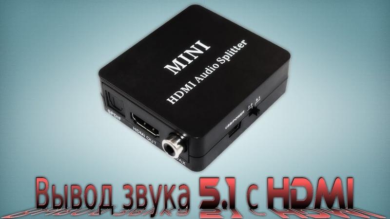 Вывод звука 5.1 с HDMI / Audio splitter s/pdif coax