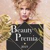 Beauty Premia