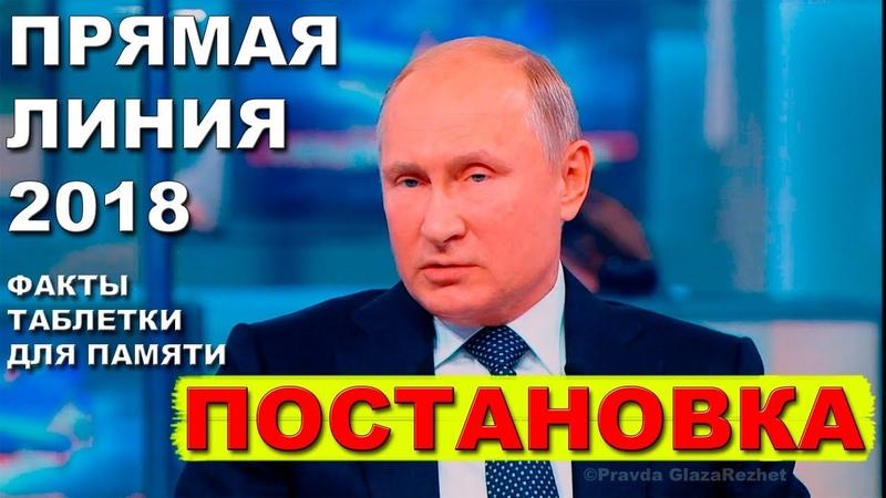 Постановка Прямая линия с Путиным 2018 факты и таблетки для памяти | Pravda GlazaRezhet