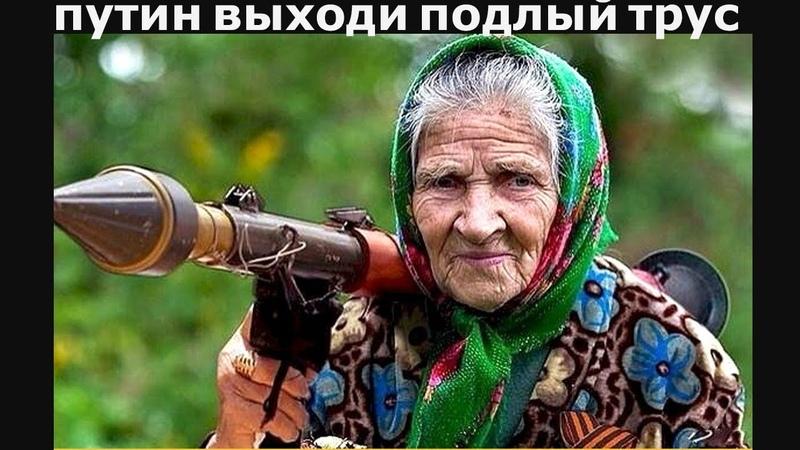 Народ хочет взять автомат в руки. Путин довёл людей до отчаяния.