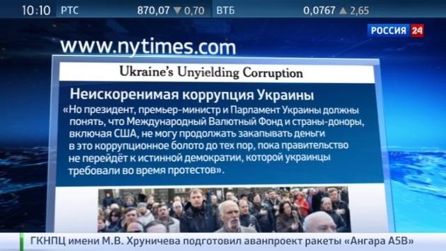Новости на Россия 24 The New York Times Западу пора перестать сыпать деньги в коррупционную трясину Порошенко