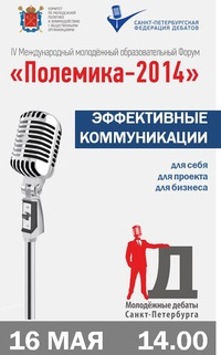 16 мая. Открытый образовательный форум Полемика
