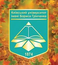 Київський університет імені бориса