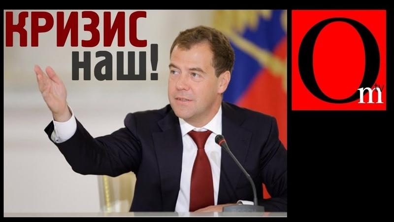 Прорывной кризис. Нищее население - новая нефть России