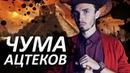 ЧУМА АЦТЕКОВ - Почему империя пала История Медицины feat. Redroom